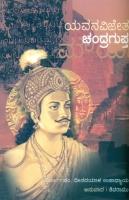 Yavana Vijetha Chandragupta