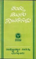 Aayda Mooru Natakagalu