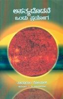 Asathyadodane Ondu Prayoga