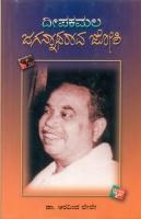 Deepakamala Jagannatharao Joshi