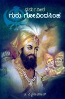 Guru Govinda Simha