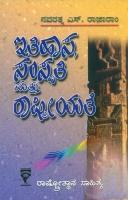 Ithihasa, Sanskruthi matthu Rashtreeyathe