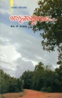 Jagruthathmarigagi