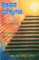 Jeevana Moulyagalu -3