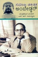 Samaja Chikithsaka Ambedkar