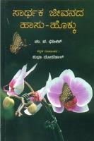 Sarthaka Jeevanada Hasu-Hokku