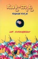 ಸೂಕ್ತಿ -ವ್ಯಾಪ್ತಿ (ಭಾಗ- 1)
