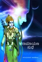 ramayana sudha