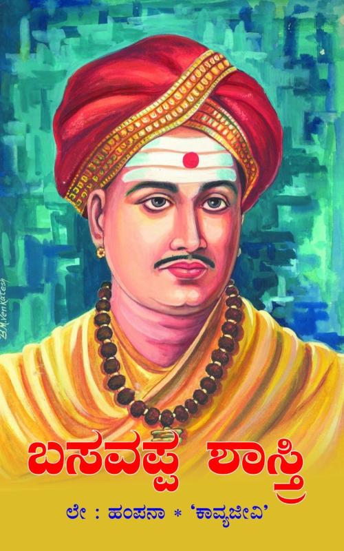 ಬಸವಪ್ಪಶಾಸ್ತ್ರಿ | Rashtrottahana Sahitya