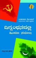 Digbandanadalli_hindu_samaja