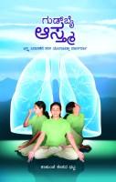 Goodbye_Asthma