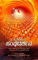 KritiroopaSangadarshana_Sourcefile