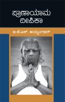 Pranayama Deepika Cover PRINTFILE