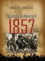 Swantara mahasangrama 1857