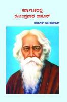 ravindranath_tagore_cover