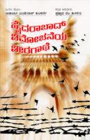 ಹೈದರಾಬಾದ್ ವಿಮೋಚನೆಯ ವೀರಗಾಥೆ