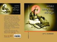 ಆದಿಕವಿ ವಾಲ್ಮೀಕಿಯ ಕಥನಶೈಲಿ