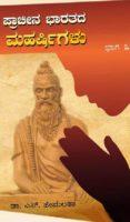 ಪ್ರಾಚೀನ ಭಾರತದ ಮಹರ್ಷಿಗಳು (ಭಾಗ-3)