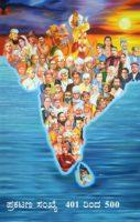 ಭಾರತ - ಭಾರತಿ 100 ಪುಸ್ತಕಗಳು ( ಪ್ರಕಟಣ ಸಂಖ್ಯೆ 401-500)