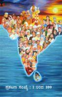 ಭಾರತ - ಭಾರತಿ 100 ಪುಸ್ತಕಗಳು ( ಪ್ರಕಟಣ ಸಂಖ್ಯೆ 1-100)