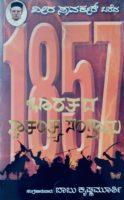 1857 ಭಾರತದ ಸ್ವಾತಂತ್ರ್ಯ ಸಂಗ್ರಾಮ