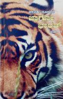 ಜಾಗೋ ಭಾರತ್-ಭಾಗ 1