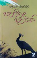 ಜಾಗೋ ಭಾರತ್-ಭಾಗ 2