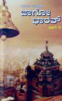 ಜಾಗೋ ಭಾರತ್-ಭಾಗ 3