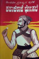 ಹಿಂದವೀ ಸ್ವರಾಜ್ಯದ ಜನಕ ಶಹಾಜಿರಾಜೆ ಭೋಸಲೆ
