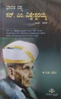 ಭಾರತರತ್ನ ಸರ್ ಎಂ ವಿಶ್ವೇಶ್ವರಯ್ಯ