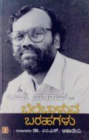ಡಿ ಆರ್ ನಾಗರಾಜ್ ಅವರ ಬೆಲೆಬಾಳುವ ಬರಹಗಳು